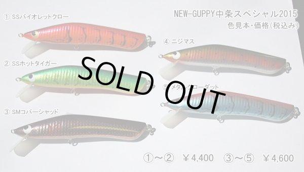 画像1: GUPPY中条スペシャル (グッピー中条スペシャル) (1)