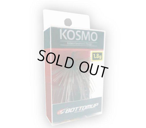 画像1: KOSMO(コスモ) (1)